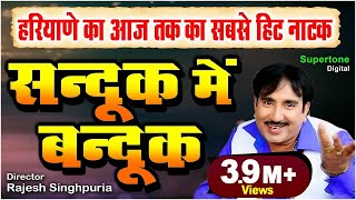 SUPERHIT HARYANVI NATAK || संदूक में बन्दूक || SANDOOK ME BANDOOK || Rajesh Singhpuriya