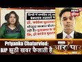 Priyanka Chaturvied: BJP झूठी खबर फैलाती है | Aar Paar | HinduTerrorParSorryKab | News18 India