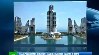 Самое высокое в мире здание строят в Азербайджане(www.lazerepilyasiyasi.com «Башню Азербайджана» планируется сдать в эксплуатацию в 2018-2019 годах.Концерн Avesta изменил..., 2012-02-06T06:55:34.000Z)