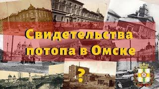 Свидетельства потопа. Старые фото Омска. Экскурсии по Омску