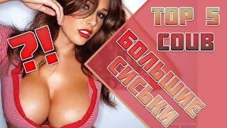 БОЛЬШИЕ СИСЬКИ #5 - TOP 5 Coub (Tits)