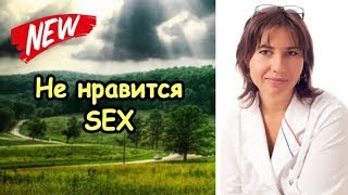 Секс не нравится из-за аборта