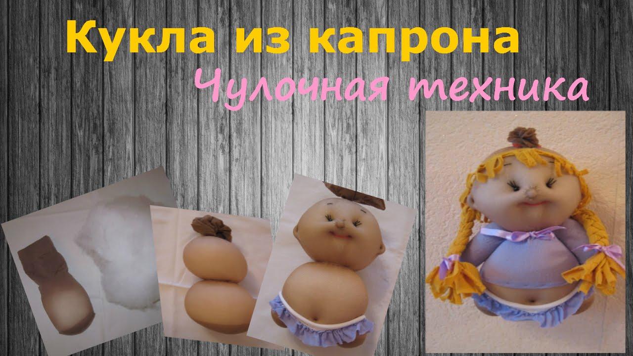 Как делать кукол из капрона своими руками