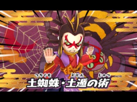 3ds妖怪ウォッチ2元祖大将vs土蜘蛛ストーリーボス戦