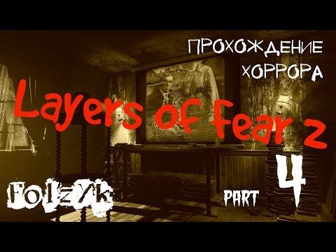Layers of Fear 2 - Часть 4 (Финал) |Прохождение хоррор игры|