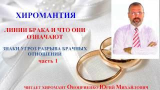 Когда я выйду замуж (женюсь). Часть1. Линии Брака. Каким будет брак. Знаки развода. Хиромантия.