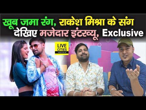 Bhojpuri Actor/Singer Rakesh Mishra ने खूब जमाया रंग, देखिए मजेदार Interview, Exclusive | LiveCities
