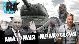 ИДИОТОКРАТИЯ: что сделал Путин за 20 лет? Безумная Россия
