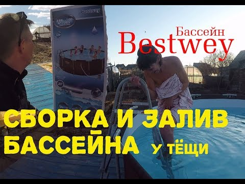 Бассейн на даче своими руками / Установка Бассейна BestWay размер 3,66х1,00