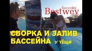 ВЛОГ Наполняем бассейн / Установка Бассейна BestWay размер 3,66х1,00