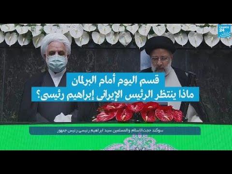 قسم اليوم أمام البرلمان... ماذا ينتظر الرئيس الإيراني إبراهيم رئيسي؟  - نشر قبل 2 ساعة