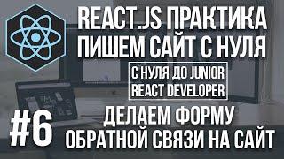 React js сайт с нуля - форма обратной связи