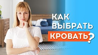 видео Как выбрать кровать