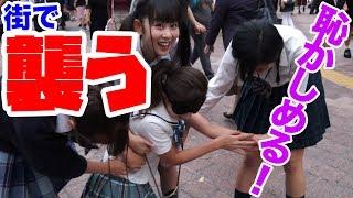【ドS必見】アイドルを街中で突然襲うイタズラやってみた!