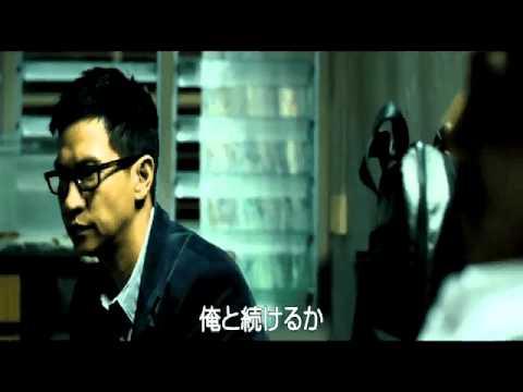映画『密告・者』予告編