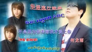 不是因为你美丽我才爱上你 ▶ ស្នេហាabc ▶ sneha abc ▶ chinese version ▶ keo veasna new song 2015 ▶ 华语流行歌曲