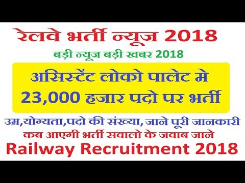 Railway Recruitment 23000 Vacancies on Assistant Loco Pilot 2018 || RRB Bharti || Railway news