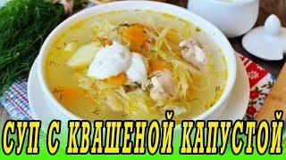 Куриный суп с квашеной капустой.Как приготовить суп из курицы.