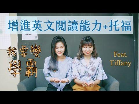 我要變學霸 | 如何增進英文閱讀能力 ♥ 偷渡 TOEFL Reading 高分技巧 ft. Tiffany - YouTube