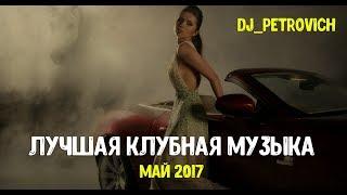 Танцевальная Клубная Музыка в Машину ♫ от DJ Petrovich ♫ Новинки за Май 2017. Качай Бесплатно!