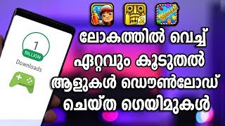 Most Downloaded Android Games in The World   ലോകം മൊത്തം ഡൌൺലോഡ് ചെയ്ത ഗെയിമുകൾ