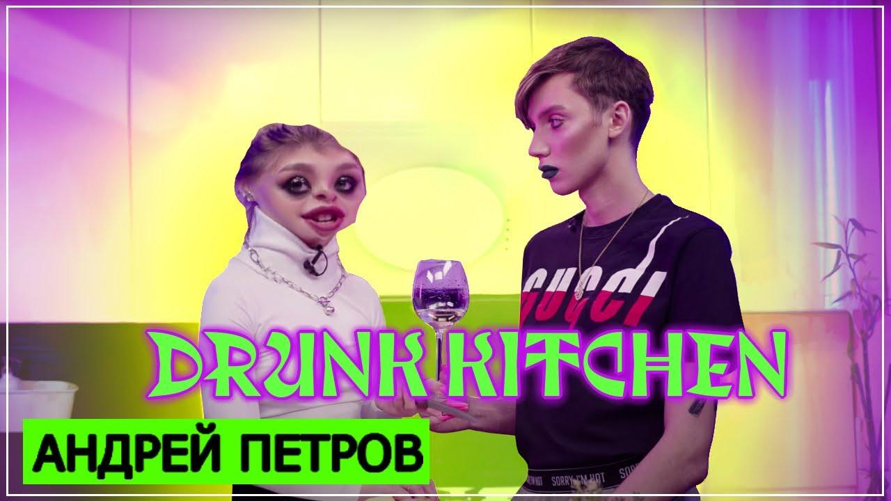 АНДРЕЙ ПЕТРОВ ГОТОВИТ БОРЩ / DRUNK KITCHEN #2