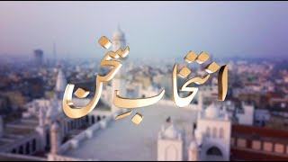 Intikhab-e-Sukhan | 3rd October 2020