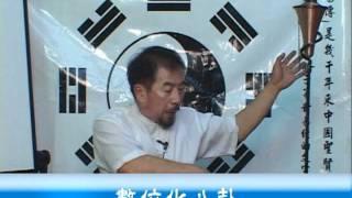 杨泰鹏易经心法天之密码64卦易经心法 I-Ching part 3