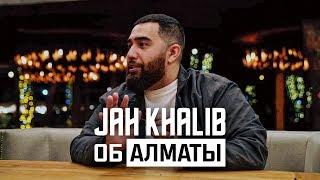 Jah Khalib об Алматы