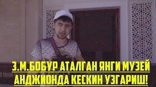 МЕН АНДИЖОНДА / З.М.БОБУР КАБРИНИ КУРДИМ!
