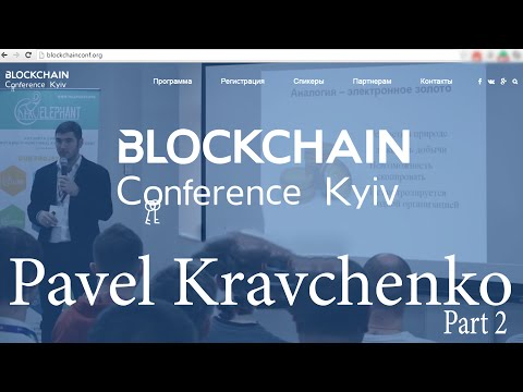 Как заработать 💸 на Bitcoin? - Павел Кравченко | Blockchain Conference Kiev 2016