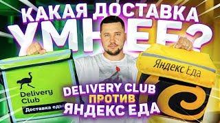 Яндекс Еда VS Delivery Club / Самая умная Доставка еды