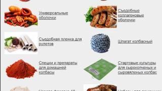 Как сделать заказ в интернет магазине колбасных оболочек shop.krastikrab.ru