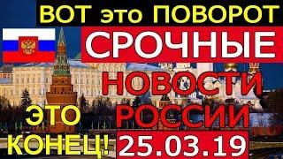 МОЛНИЯ!!! 23.03.19 - СРОЧНЫЕ НОВОСТИ по РОССИИ!!! НУ ВОТ и ВСЕ!!!