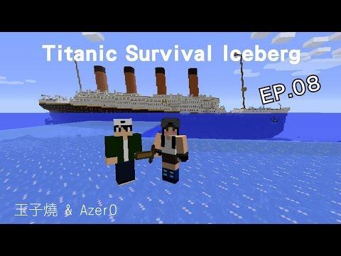 【生存】鐵達尼號冰山生存 Titanic Survival Iceberg ep.08 ─ 做藥水去!