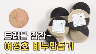 여드름, 마스크트러블 해결사, 어성초천연비누만들기, m…