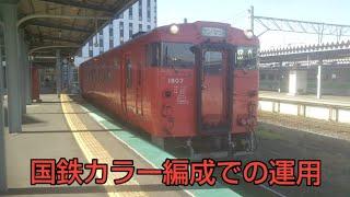 (赤色塗装)キハ40形1807編成 函館駅出発