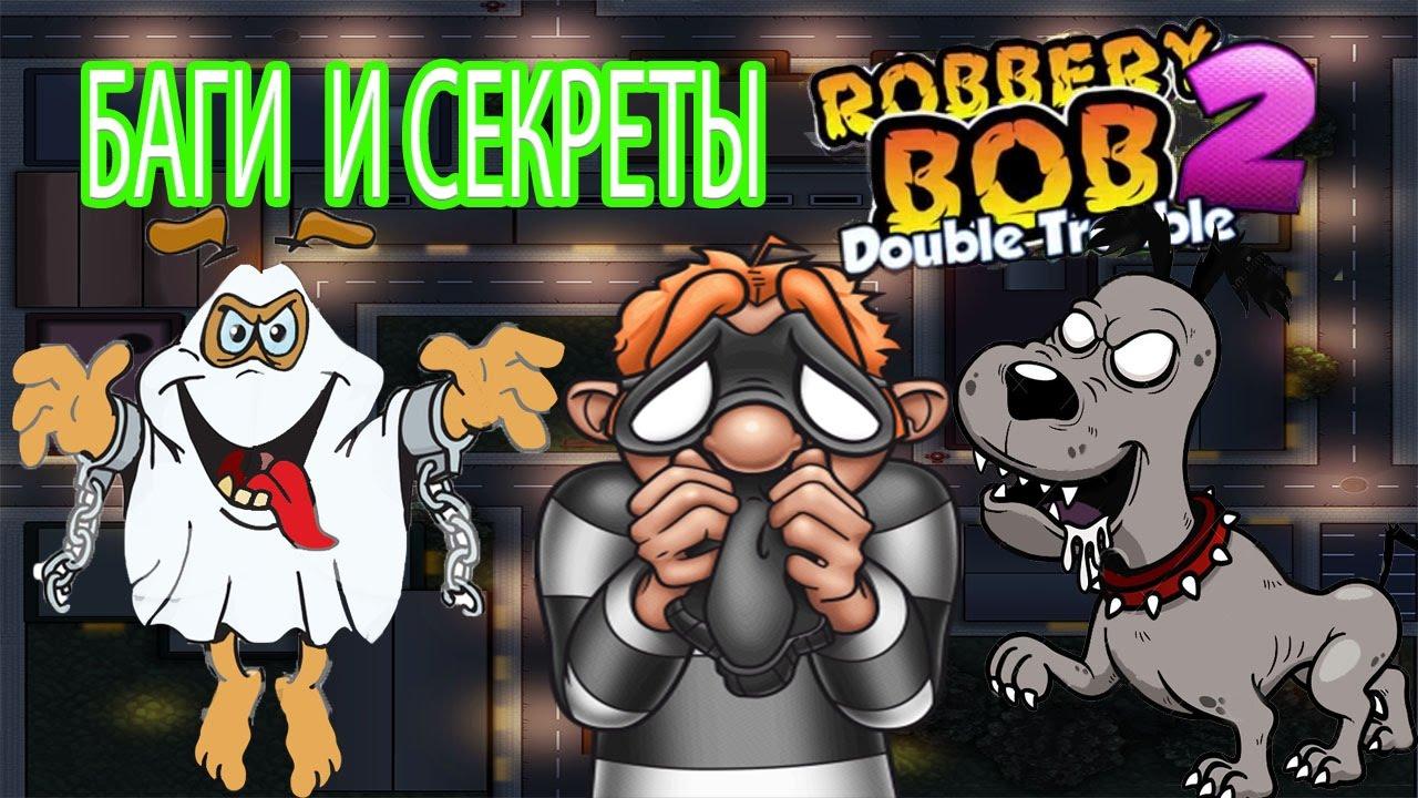 ВОРИШКА БОБ 2 65 БАГ В ИГРЕ  СЕКРЕТЫ ПРОПАЛИ СОБАКИ И СТАЛИ ЗОМБИ  Приключения Воришки Robbery Bob 2