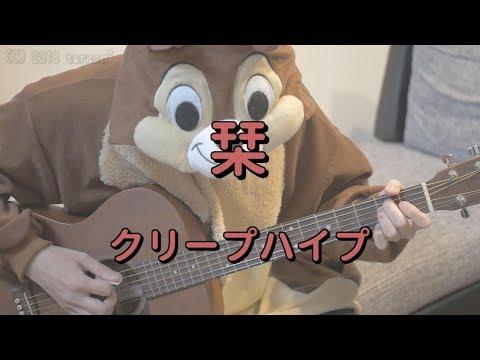 栞/クリープハイプ/ギターコード