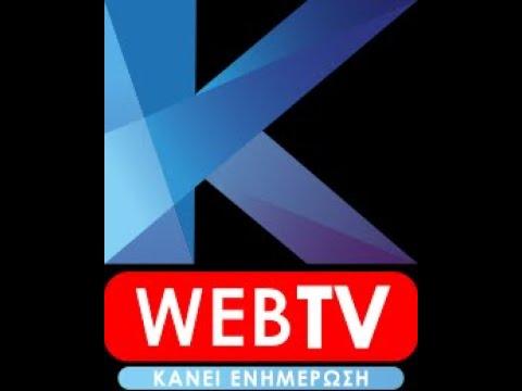 Kapa WebTV - Modus Vivendi με τον Ευγένιο Παπαδόπουλο (#2)