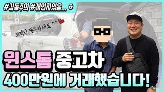 [양곰TV] 윈스톰 중고차. 감동적인 거래후기!! (F…