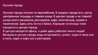 Russian Audio Text 13 (русские города)