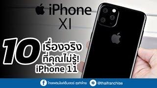 10 เรื่องจริงที่คุณไม่รู้ iphone 11
