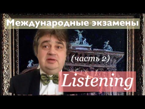 Подготовка к IELTS Listening (часть 2). Типы вопросов по аудированию. Разбор теста IELTS.