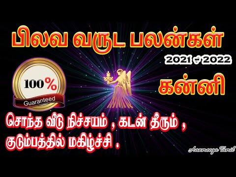 Pilava Varuda Palangal In Tamil Kanni   Tamil Puthandu Rasi Palan 2021   Tamil New Year Rasi Palan