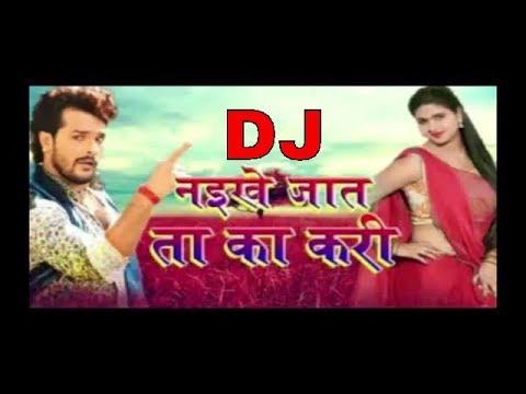Bhojpuri DJ Song ||  Naikhe Jat Ta Ka Kari (Khesari Lal Yadav)