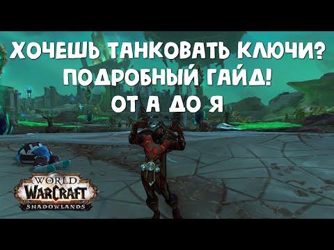 Как успешно и правильно танковать даже новичкам! Гайд World of Warcraft Shadowlands