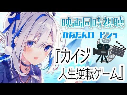 【MemberOnly】カイジ 人生逆転ゲーム #かなたんロードショー【天音かなた/ホロライブ】