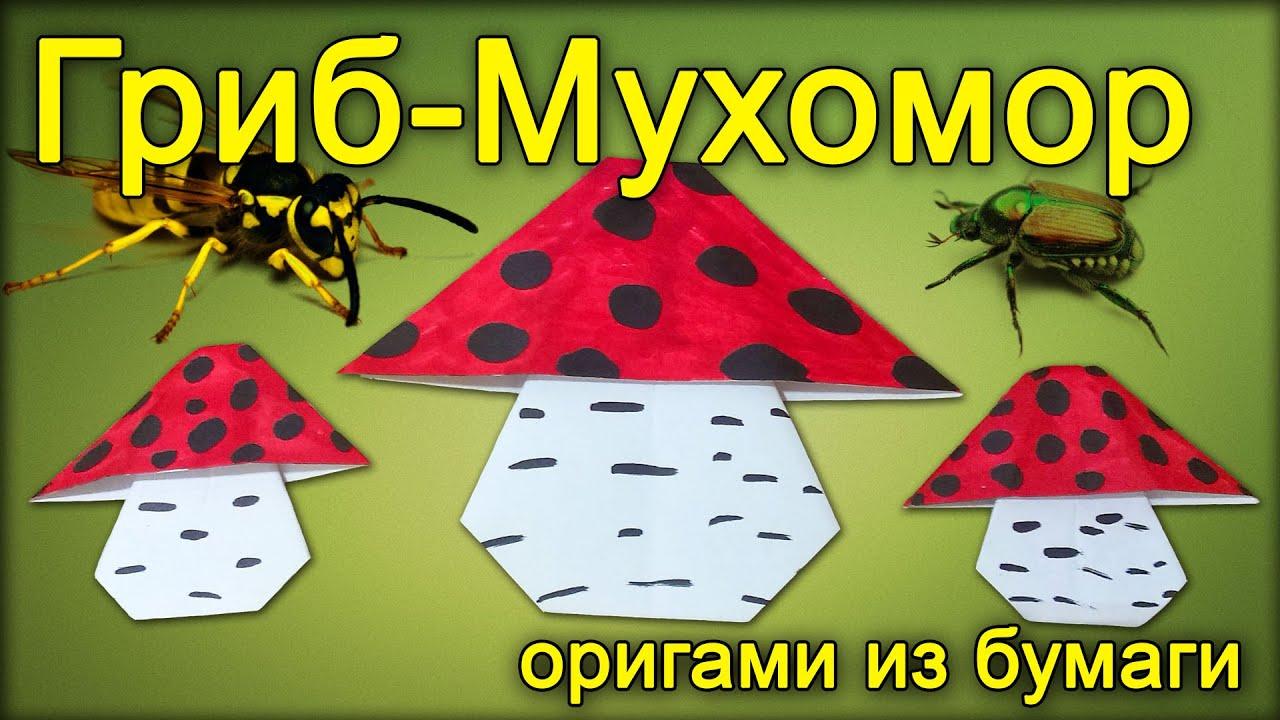 Оригами гриб мухомор схема фото 299