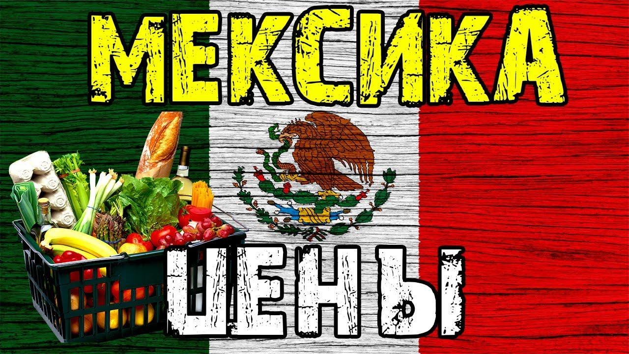 Цены в мексике 2017 стоимость жизни в грузии